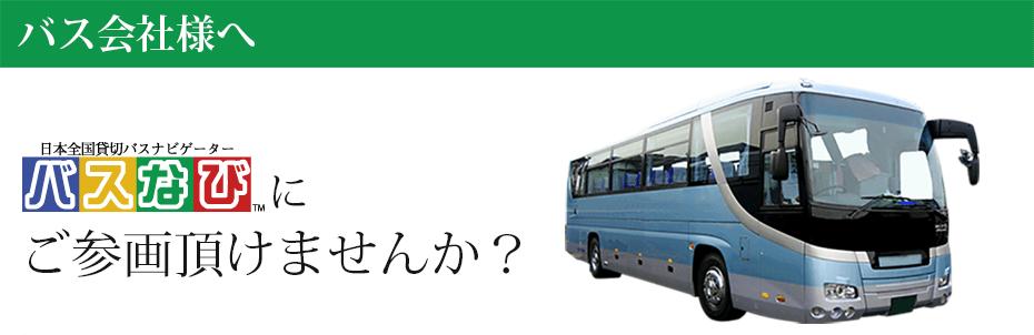 バス会社様へバスなびにご参画いただけませんか?
