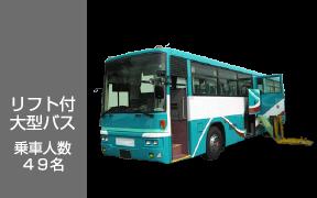 リフト付大型バス、27名乗り