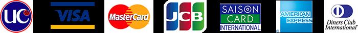 利用可能カード、UC、VISA、マスター、JCB、セゾン、アメリカンエクスプレス、ダイナーズ