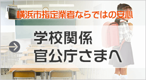 学校関係官公庁様へ