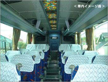 中型バス内観