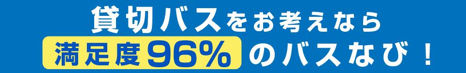 貸切バスなら満足度96%のバスなび