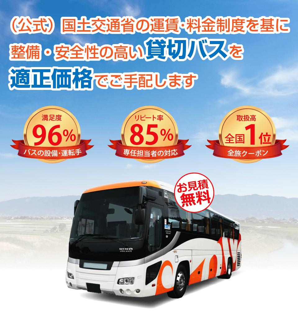 バスなびの貸切バスは安心です
