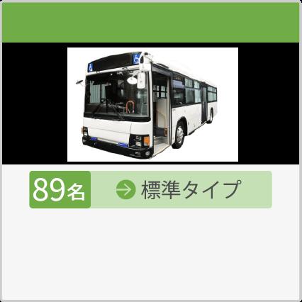 標準タイプ、89名乗り