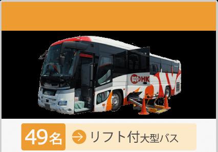 リフト付大型バス、~49名乗り