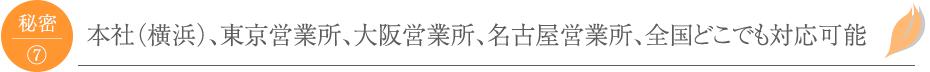 本社(横浜)、東京営業所、大阪営業所、名古屋営業所、全国どこでも対応可能