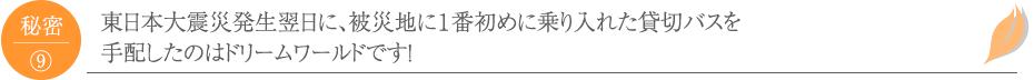 東日本大震災発生翌日に被災地に1番に乗り入れた貸切バスを手配したのはドリームワールドです