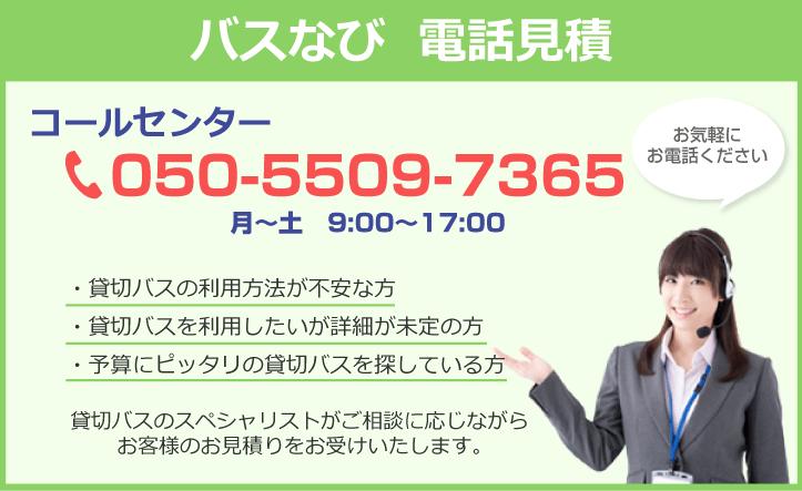 バスなびコールセンター「050-5509-7365」