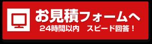 WEBお見積りフォームヘ