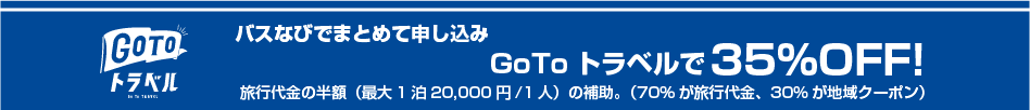 GoToキャンペーンで35%支援