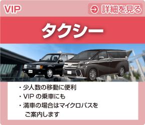 VIP用タクシー