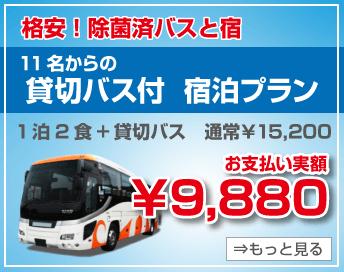 GoToキャンペーン格安貸切バス付宿泊プラン、9980円