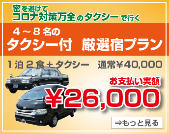 GoToキャンペーン、タクシー付厳選宿プラン26000円