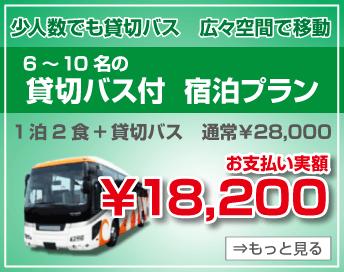 GoToキャンペーン、貸切バスと厳選宿プラン、18200円