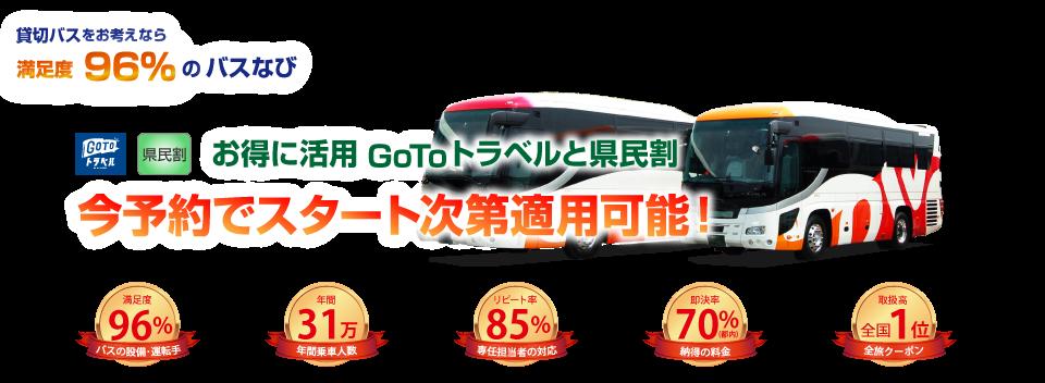 貸切バスを格安料金で予約ならバスなび。安心、安全、快適な貸切バスを手配します。