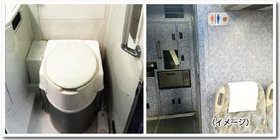 トイレ付きバス