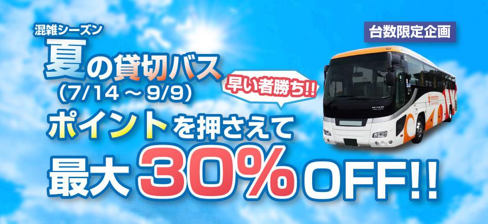 2018年度 特割実施!夏の安全安心バス!