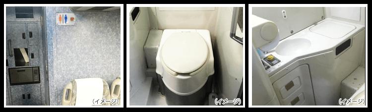 トイレ付きで安心!