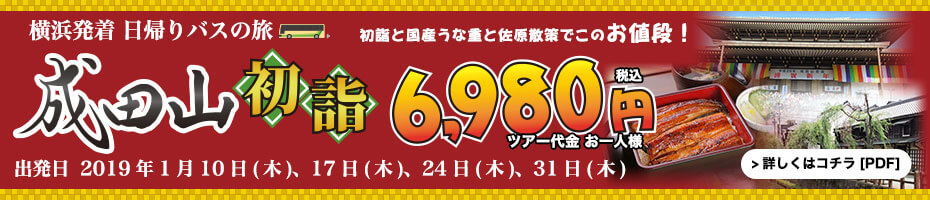 成田山初詣 日帰りバスの旅